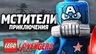 ПРИКЛЮЧЕНИЯ МСТИТЕЛЕЙ - LEGO Marvel