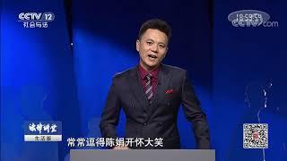"""《法律讲堂(生活版)》 20190626 包装""""完美男友""""  CCTV社会与法"""