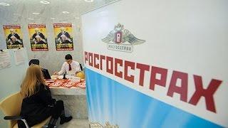 Из-за многочисленных жалоб компании Росгосстрах запретили заключать ОСАГО