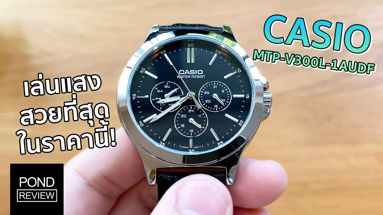 ราคาหลักร้อยเล่นแสงหลักล้าน! Casio MTP-V300L-1AUDF - Pond Review