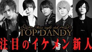 日本一のホストクラブ TOP DANDYのイケメン新人たちの素性に迫る。 INTERVIEW Vol.2 【TOP DANDY】