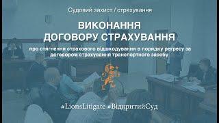 видео Страхування збитків на випадок ДТП в СК «Універсальна»