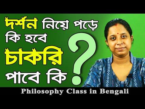 Job vs Philosophy | দর্শন পড়লে চাকরি হবে তো ? Online Philosophy Talks Bengali