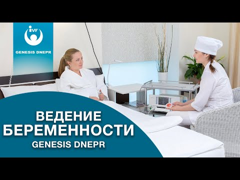 Ведение беременности в частной клинике Genesis Dnepr (Генезис Днепр)