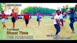 Kabaddi shoot मस्ती // mr bunty & shoki foji team // THE KABADDI // Haryanvi song
