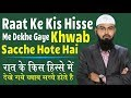 Raat Ke Kis Hisse Me Dekhe Gaye Khwab Sacche Hote Hai By Adv. Faiz Syed