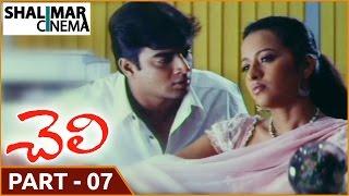 Cheli Movie || Part 07/14 || Madhavan, Reema Sen, Abbas || Shalimarcinema