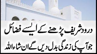 Durood Sharif ki fazilat or barkaat - Durood Sharif Se Tamam Mushkilat Or Preshanian Khatam