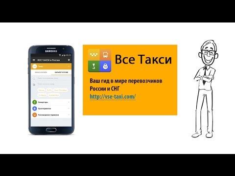 Как найти номер дешёвого такси или эвакуатора