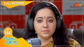 Swantham Sujatha - Ep 114 | 27 April 2021 | Surya TV | Malayalam Serial