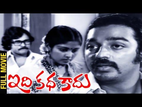 Idi Katha Kaadu Telugu Full Movie | Kamal Haasan | Chiranjeevi | Jayasudha | K Balachander