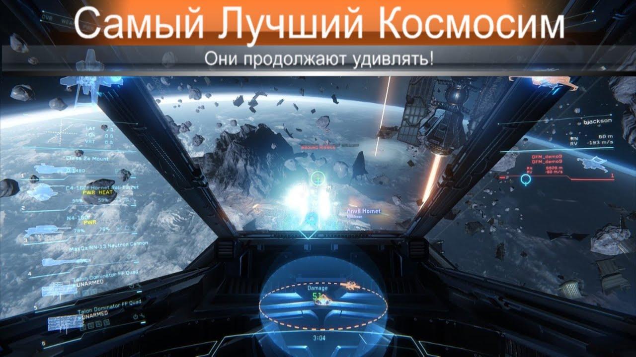 Космические симуляторы стратегии на пк