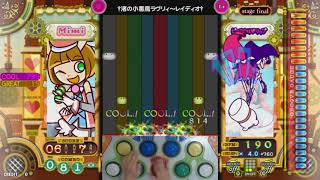 Download [ポップン] ハイコア(Hi-CORE) †渚の小悪魔ラヴリィ~レイディオ† EX Mp3