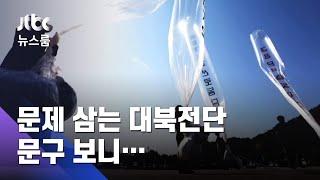 북이 문제 삼는 대북전단…무슨 내용, 어떤 용어 썼나 / JTBC 뉴스룸