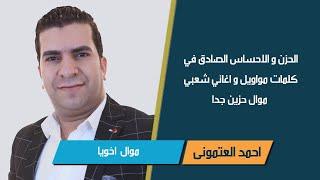 موال اخويا غناء احمد العتموني الحزن و الاحساس في كلمات مواويل حزين جدا