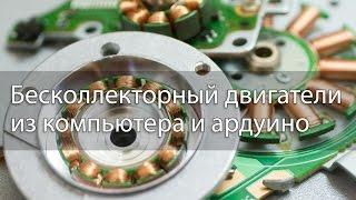 Бесколлекторный двигатели из компьютера и ардуино