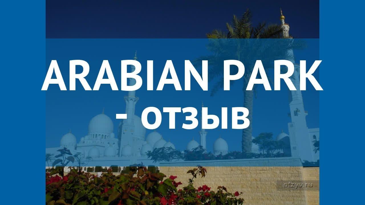 arabian park 3 дубай отзывы