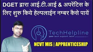 Helpline Number Launched by DGET for ITI and Apprenticeship || NCVT MIS