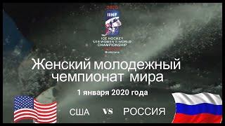 США Россия Женский молодежный чемпионат мира 2020 Братислава 1 01 2020