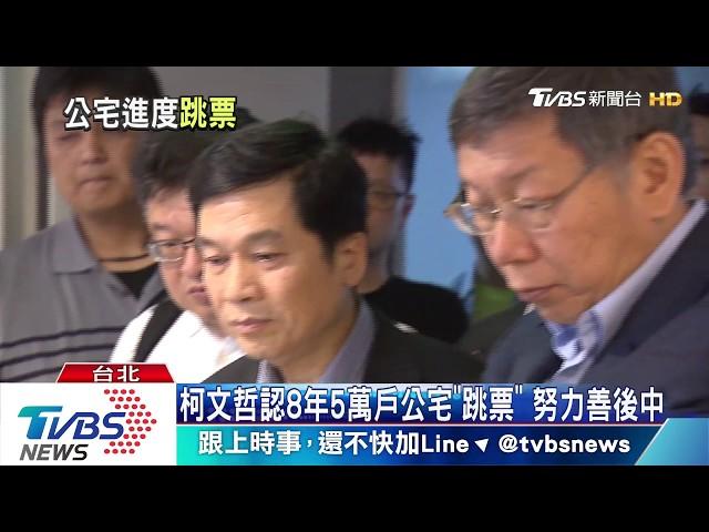 【十點不一樣】柯文哲坦承「8年5萬戶公宅」跳票! 台灣公宅困境怎麼解?