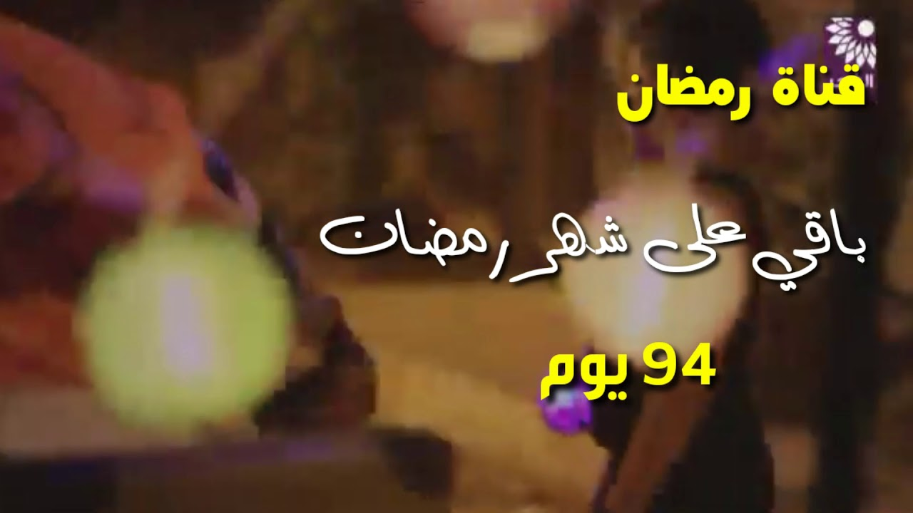 كم يوم باقي على شهر رمضان 2020 | العد التنازلي اشهر رمضان 2020