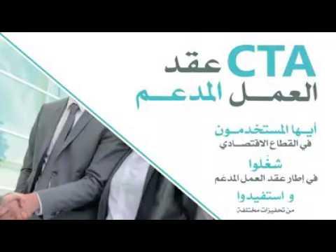 CTA عقد العمل المدعم