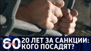 60 минут. Сесть на 20 лет: Госдума будет наказывать за соблюдение санкций? От 23.05.18