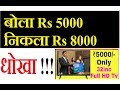 """धोखा"" 