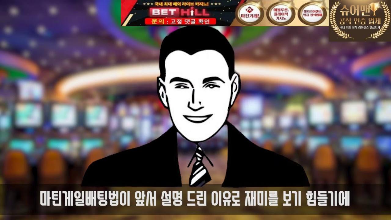 [바카라] 역마틴배팅  최초공개