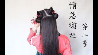 Hướng Dẫn Làm Tóc Cổ Trang Trung Quốc Tổng Hợp (2) |【粉墨倾城】第二季 汉服古风发型