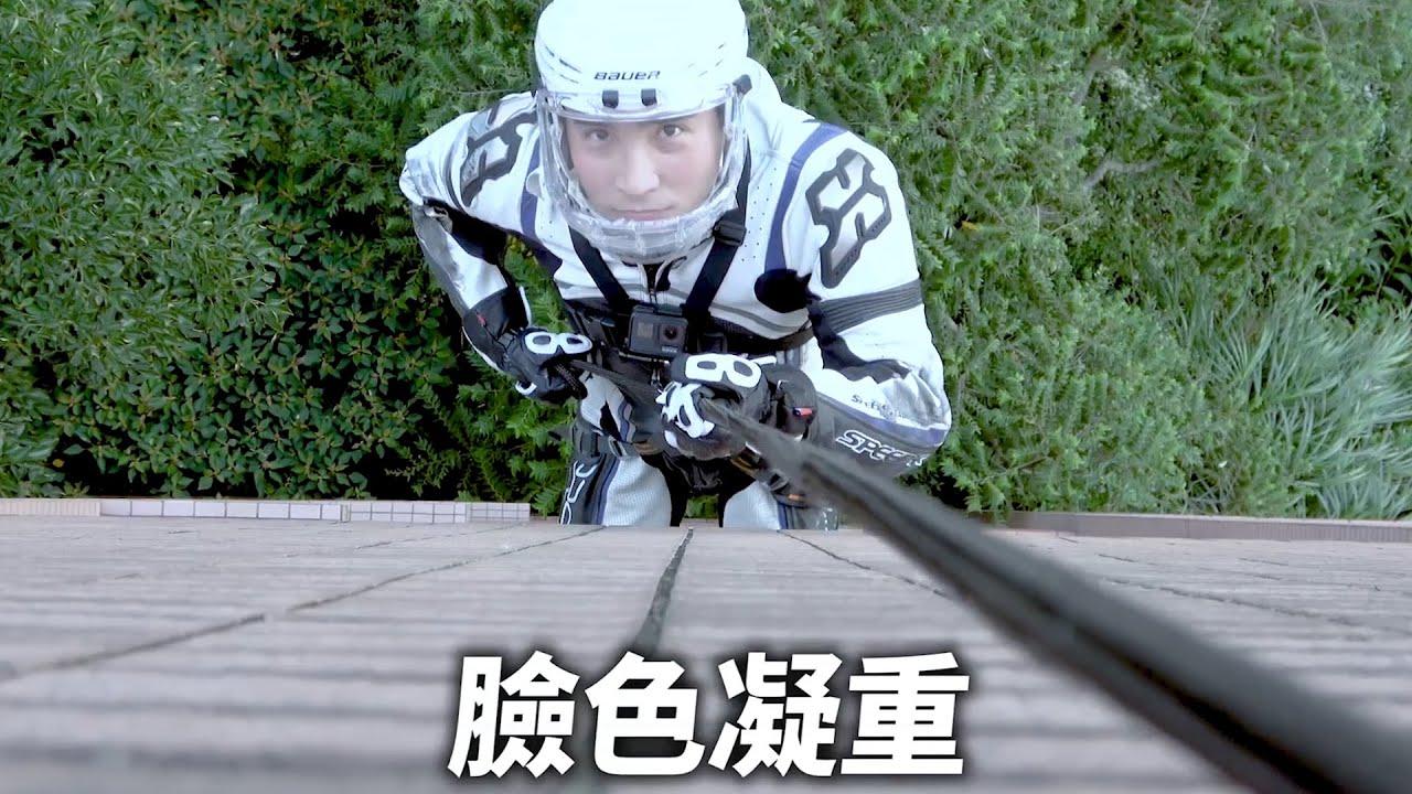 #49【谷阿莫Life】從六樓垂降踢玻璃?真的有那麼容易踢破嗎?
