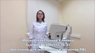 видео Что такое рефрактометрия глаза: сущность метода