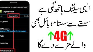 Fast Your Internet Speed From 3G TO 4G !! Unbeliveable Fast Speed | Techncial Fauji