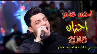 احزان - احمد عامر 2019