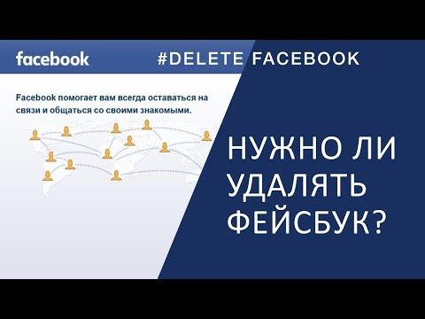 obzor.ck.ua: Удали фейсбук: Суть скандала и стоит ли паниковать?