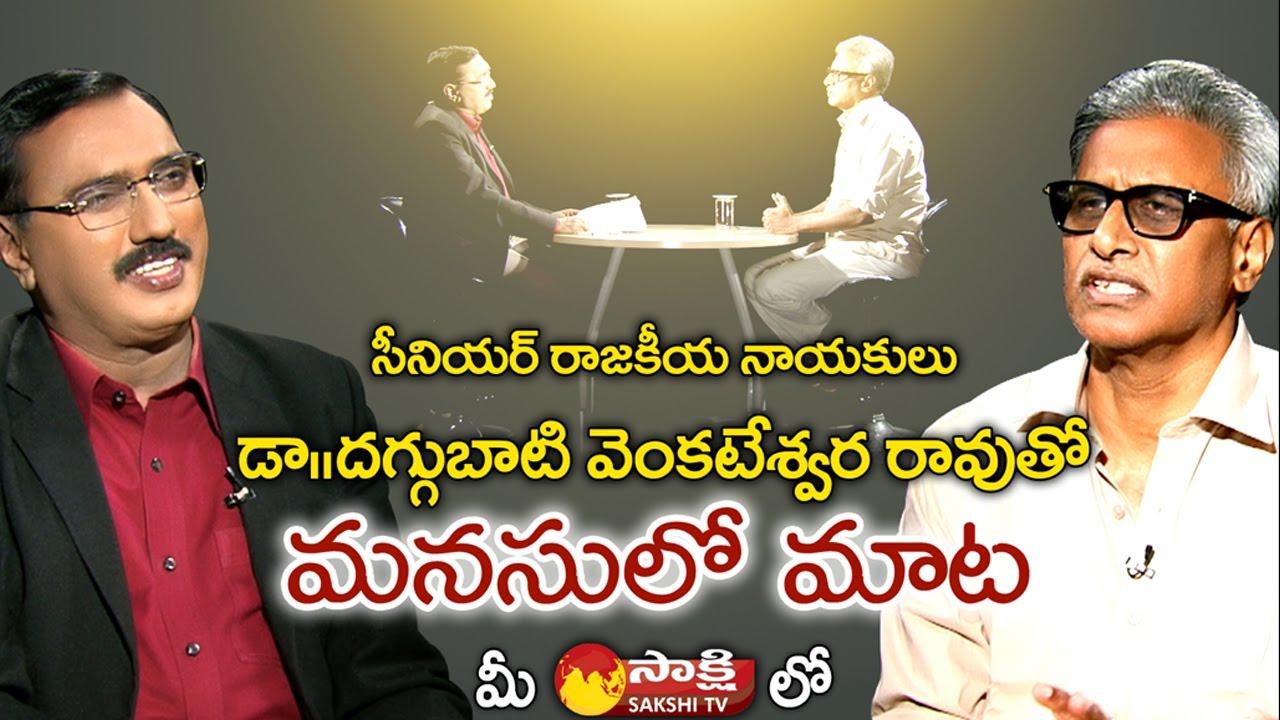 special-interview-with-daggubati-venkateswara-rao-sakshi-manasulo-maata-promo