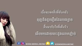 Bird Thongchai Too Much So Much Very Much [LYRICS WITH KHMER TRANSLATION]