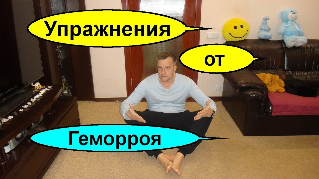 Упражнение от геморроя ютуб thumbnail