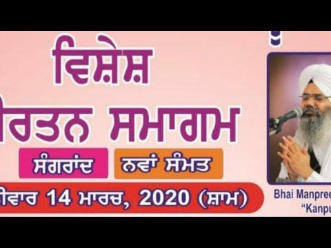 Live-Now-Gurmat-Kirtan-Samagam-From-Krishna-Market-Delhi-14-March-2020-Live-Gurbani-Kirtan-2020