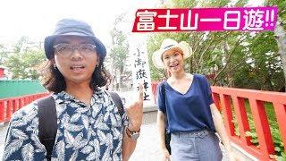 《東京自由行》富士山一日遊!景點:忍野八海、五合目、河口湖!