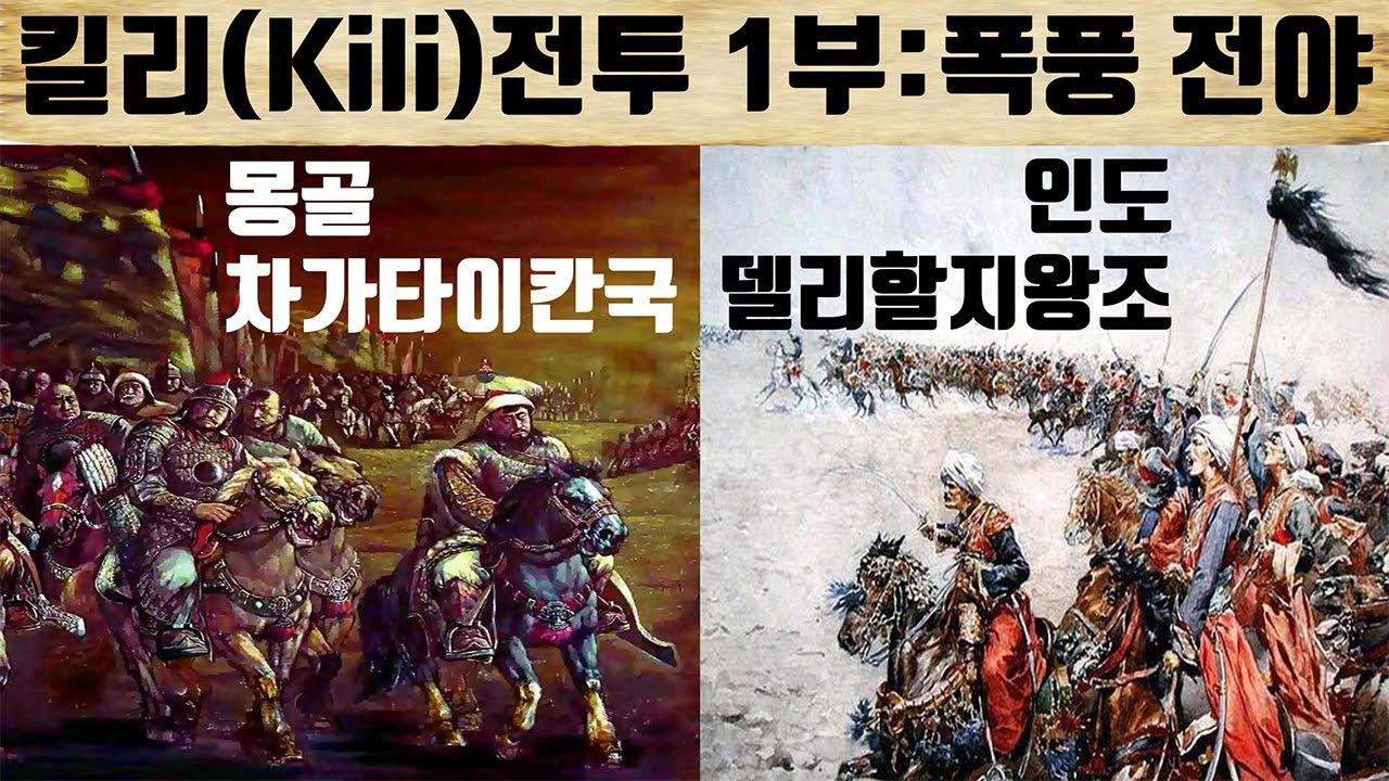 몽골 vs 인도]1299년 킬리(Kili)전투 1부: 전야