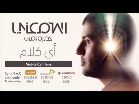 Hamza Namira - Ay Kalam Türkçe Çevirisi | حمزة نمرة - أي كلام
