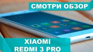 Xiaomi Redmi 3 Pro  Обзор смартфона от владельца(Обзор китайского смартфона Xiaomi Redmi 3 Pro 3Gb/32Gb Хороший вариант с характеристиками топового смартфона по цене..., 2016-07-23T20:23:46.000Z)