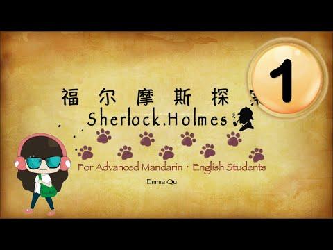 advanced-mandarin-#-sherlock-holmes-#-a-study-in-scarlet-chapter-1-#-bilingual-#-hsk-test-#-level-6