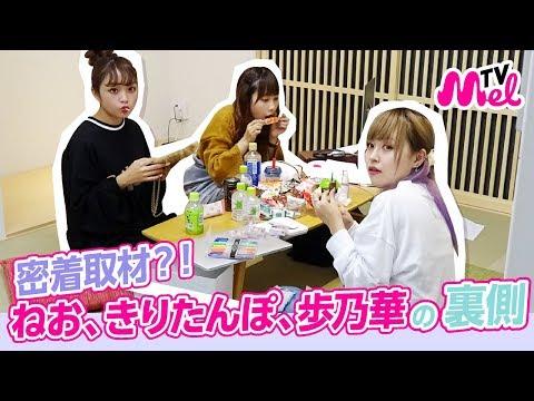 【裏側公開】ねお、歩乃華、きりたんぽ密着取材!