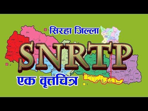 Siraha SNRTP Documentary 2074/2018