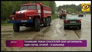Двоих спасателей во время работы сбила машина