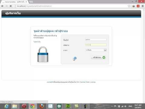 Organization Website - 1-เข้าสู่ระบบ