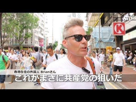 香港100万人デモ 中国本土からの新移民や外国人も参加|香港百萬大遊行