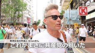新唐人NTDTV=米NYに本部を置く中国語衛星放送。中国&国際ニュースを独自の視点でお届けします https://www.ntdtv.jp/ 】6月9日、香港では100万人以上...